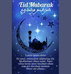 Eid mubarak greeting poster muslim holiday vector