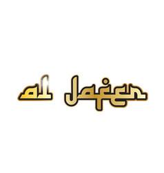 Al jafer city town saudi arabia text arabic vector