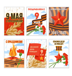 Victory day 9 may postcards set vector