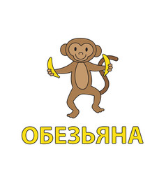 cartoon monkey flashcard for children vector image