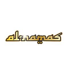Al namas city town saudi arabia text arabic vector