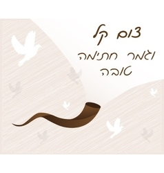 Easy fast and happy signature finish in Hebrew vector