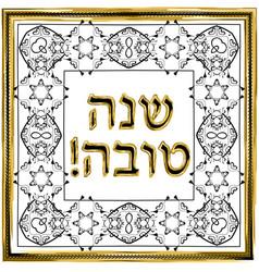 Jewish vintage gold frame shana tova hebrew vector