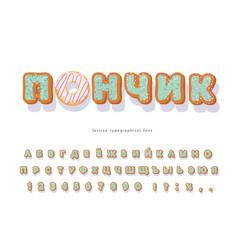 donut cyrillic hand drawn decorative font cartoon vector image
