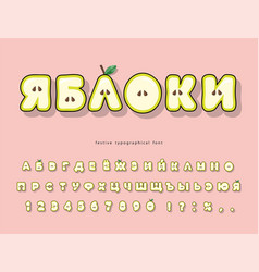 Apple cartoon cyrillic font cute russian alphabet vector