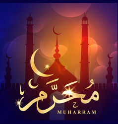 Greeting card of muharram - meaning is forbidden vector