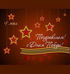 Holiday greeting card for 9 may vector