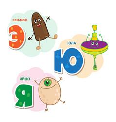 russian alphabet letter - popsicle whirligig egg vector image