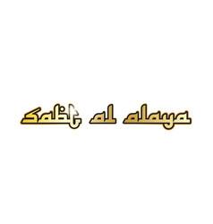 Sabt al alaya city town saudi arabia text arabic vector