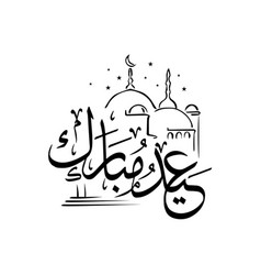 Eid mubarak arabic greeting calligraphy vector