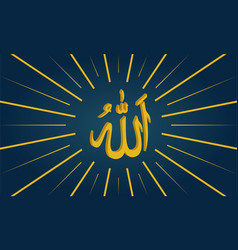 Allah calligraphy shines islamic background vector