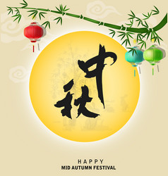 Chinese mid autumn festival background the vector