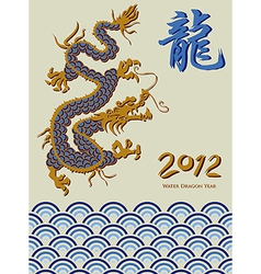 2012 year of the water dragon background vector