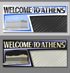 layouts for athens vector image