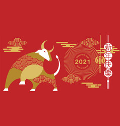 Happy new year chinese new year 2021 year of vector