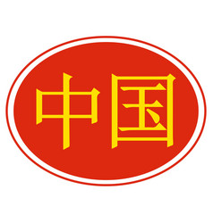 Hieroglyph word chinese vector