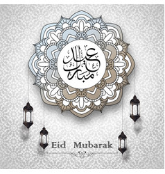 eid mubarak arabic calligraphy with circle pattern vector image
