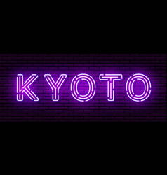 Glowing neon sign japan city kyoto vector