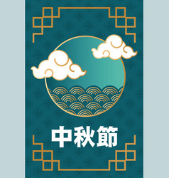 Mid autumn festival poster with chinese lettering vector