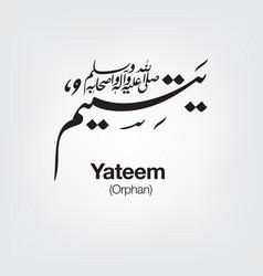 Yateem vector