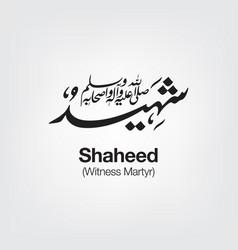 Shaheed vector