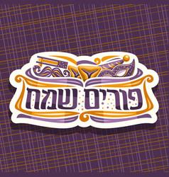 Logo for purim carnival vector