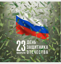 Card russian army day february russian vector