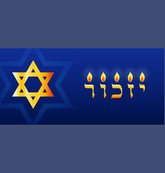 Israel memorial day yom hazikaron banner vector