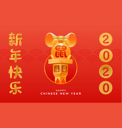chinese new year 2020 gold rat card for fortune vector image