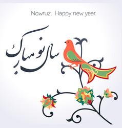 Happy iranian new year nowruz vector