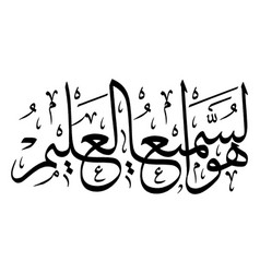 beautiful arbic calligraphy vector image