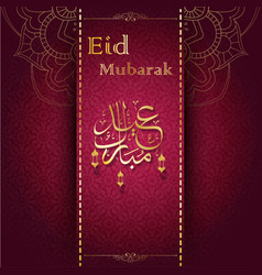 eid mubarak islamic greeting card vector image