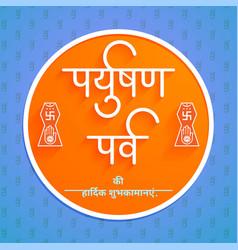 Paryushan parv jain festival greeting wishes in hi vector