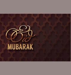 golden lettering eid mubarak vector image
