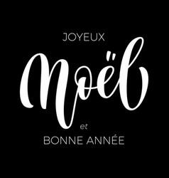 Merry christmas and happy new year joyeux noel et vector
