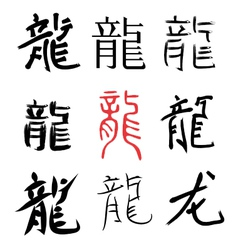 9 chinese hieroglyphs dragon vector image vector image