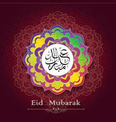 Eid mubarak arabic calligraphy vector
