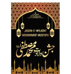 Calligraphy jashan wiladat muhammad mustafa vector