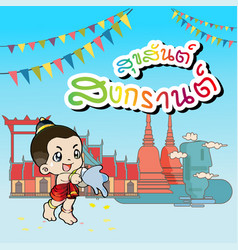 Happy songkran day in thai word water kid playing vector