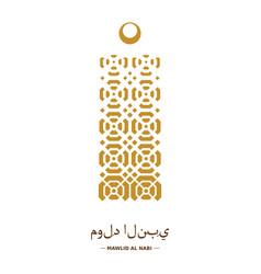 Mawlid golden vertical geometric design vector