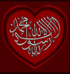 Arabic calligraphy for greeting card vector