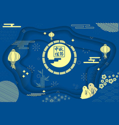 mid autumn festival chinese vector image