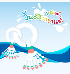 Happy songkran day in thai word thai jasmine and r vector