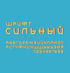 strong font cyrillic alphabet vector image