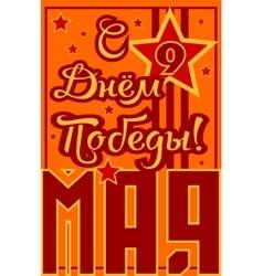 May 9 Russian holiday Victory Day vector image