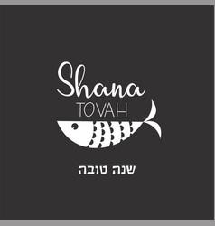 rosh hashanah abstract jewish holiday icon set vector image vector image