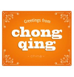 Greeting card from chongqing chin vector
