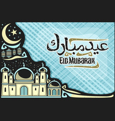 greeting card for muslim eid mubarak vector image