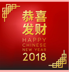 Happy chinese new year 2018 poster vector