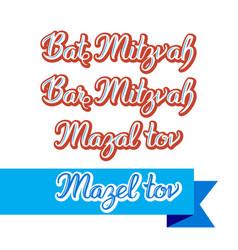 bar mitzvah invitation card vector image vector image